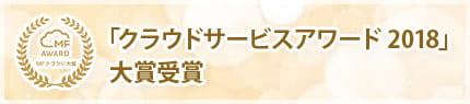 「クラウドサービスアワード 2018」大賞受賞