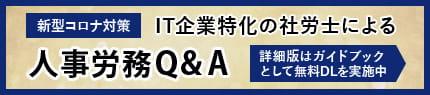 人事労務Q&A
