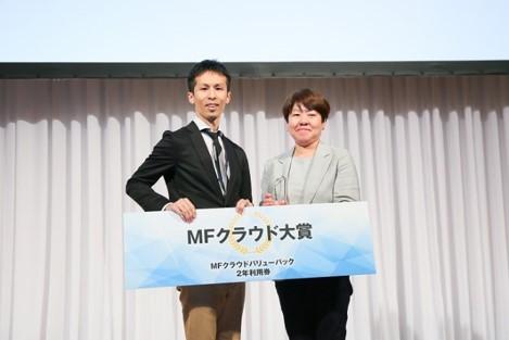 MF大賞表彰